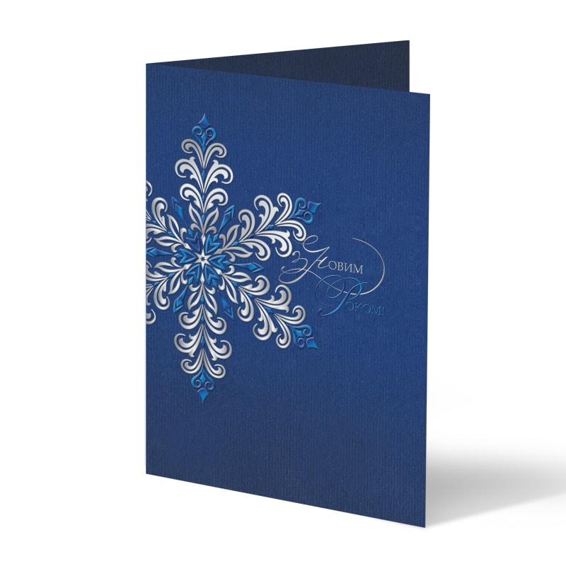 Изготовление открыток с новым годом на заказ