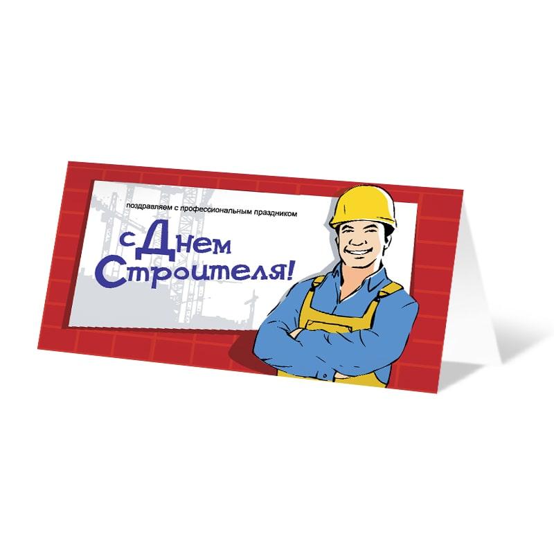 Открытка с днем строителя корпоративная