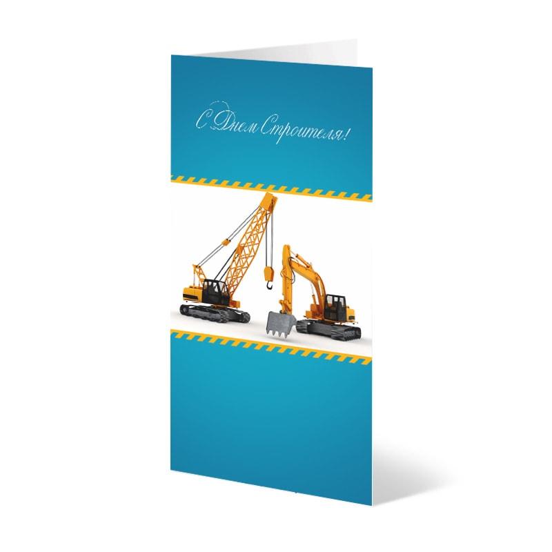 Корпоративные открытки ко дню строителя, приколы