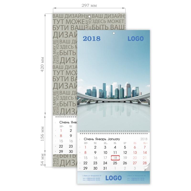 Настенный календарь, как двигатель прогресса